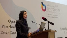 إعلان نتائج المرحلة التجريبية لبنك قطر الحيوي
