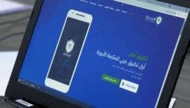 'أمان' لأطفال العرب من إدمان الهواتف الذكية